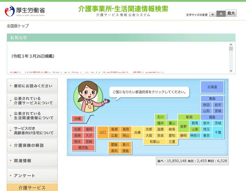 介護サービス情報公表システム